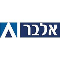 albar_heb logo-2